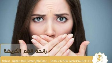 Photo of بالصور- الدكتورة أماني أبو صالح: علامات تستدعي مراجعة طبيب الأسنان