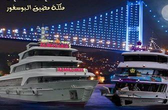 Photo of بالفيديو .. ترسو في مضيق البسفور .. تعرف على سفينة الملكية التي يعشقها العرب ومقصدا لوجهتهم السياحية
