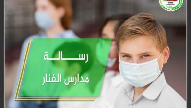 Photo of مدارس الفنار الفلسطينية الدولية: هذه رسالتنا