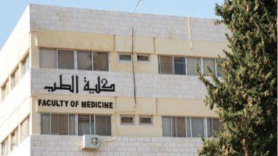 Photo of مؤتة: باحثه أردنية تسجل إنجازا علميا في الطب