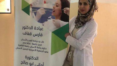 "Photo of طبيبة استثنائية.. ""طب24"" يُكرّم الدكتورة أماني خلف أبوصالح (صور)"
