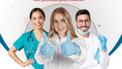 """Photo of """"طب24"""" يفتح ملف دراسة الطب في الجامعات التركية"""