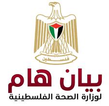 Photo of رد وزارة الصحة الفلسطينية…تفاصيل جديدة في ملف اللقاحات