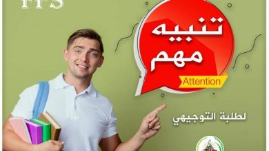 Photo of تركيا .. مدارس الفنار الفلسطينية الدولية: تنويه مهم لطلبة التوجيهي الأردنيين