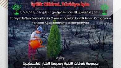 """Photo of """"مدارس الفنار"""" و"""" النخبة"""" تطلقان مبادرة """" ازرع خيراً لأجل تركيا"""""""